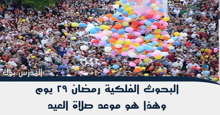 البحوث الفلكية تحدد عدد أيام شهر رمضان وموعد صلاة العيد في مصر 2019