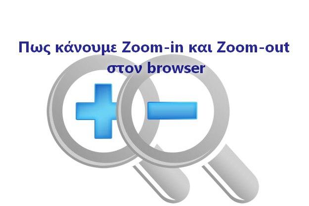 Πως κάνουμε Zoom-in και Zoom-out στον browser