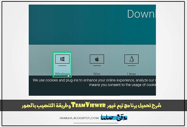 شرح تحميل وتثبيت برنامج تيم فيور للكمبيوتر How to Download and Install TeamViewer بالصور - موقع حملها