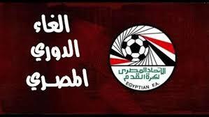 المستفيدون والمتضررون من إلغاء الدوري المصري .. تعرف على التفاصيل