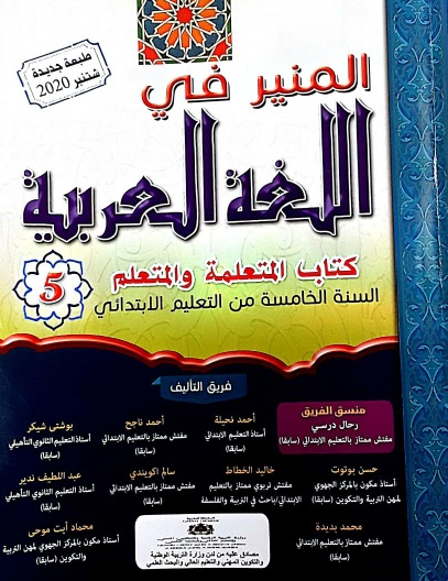كتاب المتعلم المنير في اللغة العربية المستوى الخامس طبعة 2020
