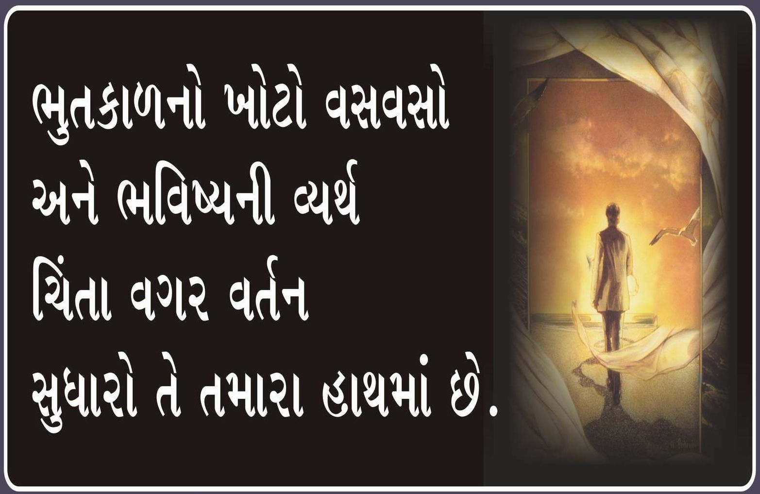 15 gujarati quotes with image funny 7 gujarati quotes with image