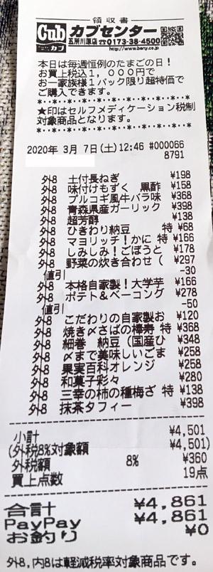 カブセンター 五所川原店 2020/3/7 のレシート