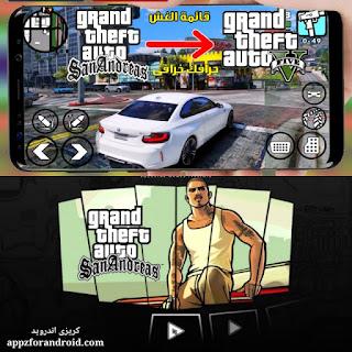 تحميل لعبة Gta San Andreas للاندرويد بحجم صغير كاملة من ميديا فاير