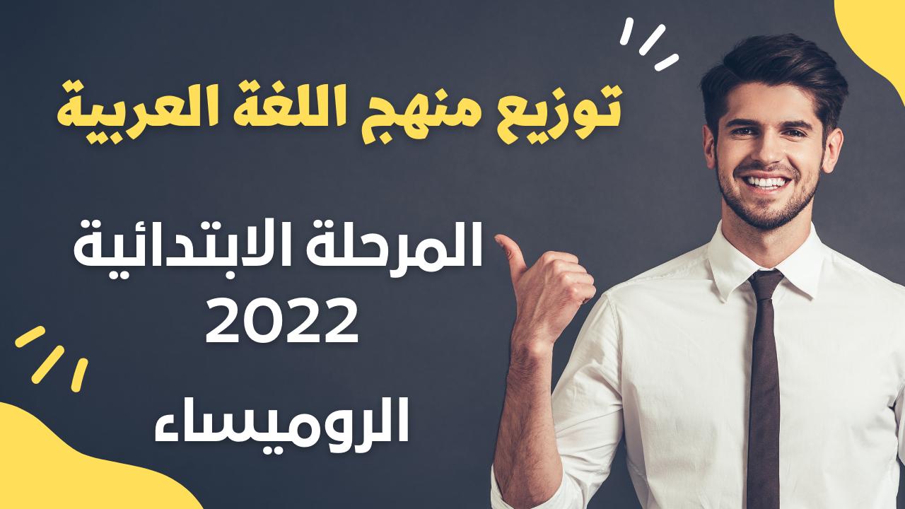 توزيع منهج اللغة العربية للصف الخامس 2021,توزيع منهج اللغة العربية للصف الثاني الابتدائي 2021,توزيع منهج اللغة العربية للمرحلة الاعدادية 2021 pdf,خطة توزيع منهج اللغة العربية للصف الثالث الابتدائى 2020,توزيع منهج اللغة العربية للصف الأول الابتدائي 2021,توزيع منهج اللغة العربية الترم الثاني,توزيع منهج اللغة العربية للمرحلة الاعدادية 2020 pdf,توزيع منهج اللغة العربية للصف الثالث الابتدائي 2021