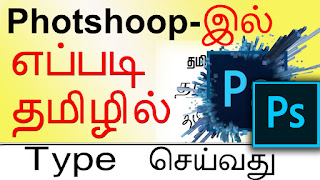 tamil typing software for photoshop,photoshop tamil font typing,unicode tamil fonts for photoshop