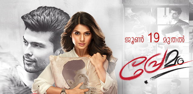 Premam-Surya TV Serial from 19th June 2017- Malayalam dubbed Serial Beyhadh