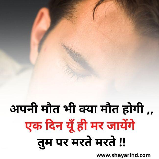 Aansu Bhari Shayari In Hindi