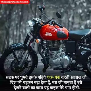 Bullet Bike Status in hindi images
