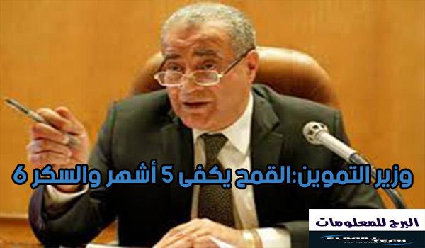 وزير التموين عن السلع الاساسية  القمح يكفى 5 أشهر والسكر 6