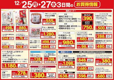 12/25(月)〜12/27(水) 3日間のお買得情報