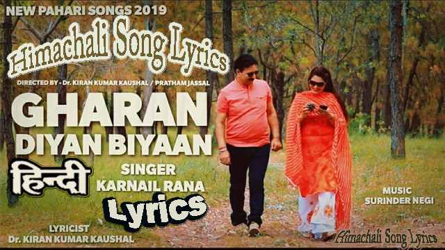 Gharan Diyan Biyaan Lyrics in Hindi Singer Karnail Rana