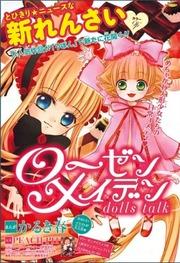 Rozen Maiden: Dolls Talk Manga