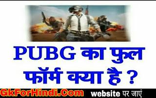 PUBG का फुल फॉर्म क्या होता है? PUBG KA FULL FORM IN HINDI : full form of pubg in hindi