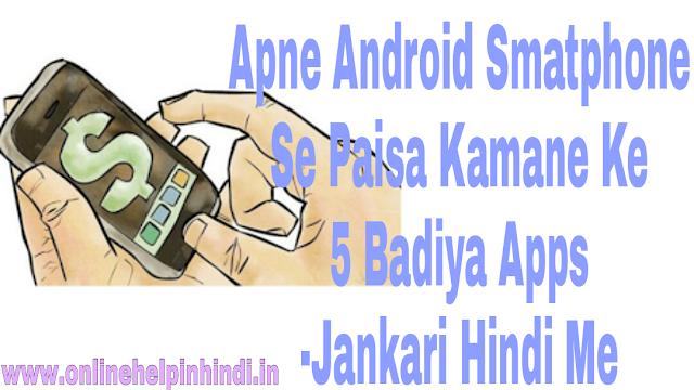 Apne-Android-Smatphone-Se-Paisa-Kamane-Ke-5-Badiya-Apps-Jankari-Hindi-Me