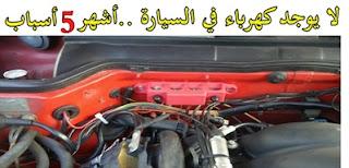 لا يوجد كهرباء في السيارة ..أشهر 5 أسباب