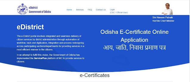 Odisha E-Certificate Online Application : आय, जाति, निवास प्रमाण पत्र
