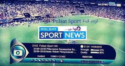 التردد الجديد لقناة بولسات polsat سبورت