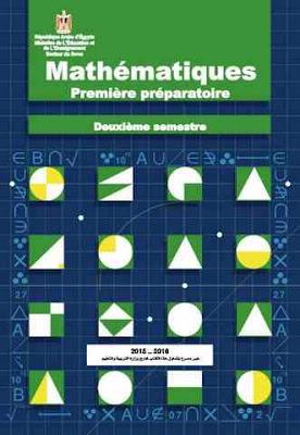 تحميل كتاب الرياضيات باللغة الفرنسية للصف الاول الاعدادى 2017 الترم الثانى