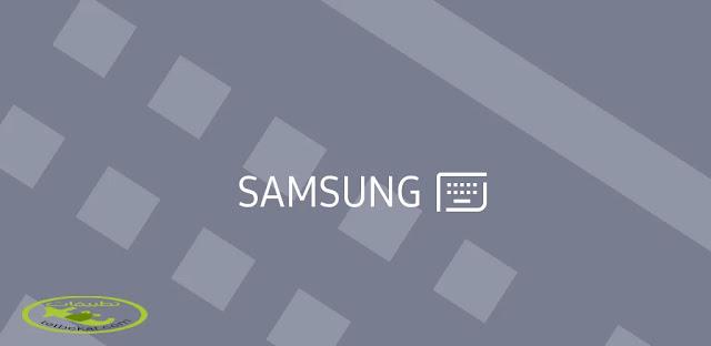 تنزيل Samsung Keyboard  لوحة مفاتيح Samsung الرسمية لنظام الاندرويد