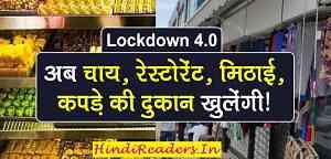 Lockdown 4 New Guidelines by MHA in Hindi