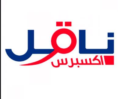 رقم خدمه عملاء فروع ناقل الموحد للشحن و تتبع الشحنات السعودية 1443