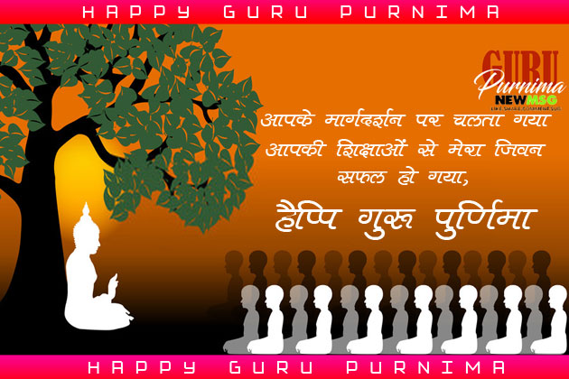 Happy Guru Purnima Quotes In Hindi