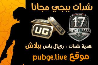 اشحن من موقع pubge. live شدات ببجي مجانا الموسم 17