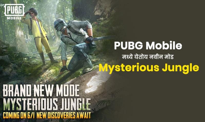 new mode in pubg mobile