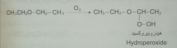 أكسدة الأيثرات Oxidation of ethers