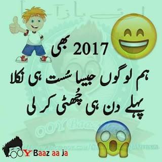 2017 bhi hum logon jaisa sust hi nikla