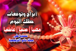 حظك اليوم الإثنين 13/4/2020 ليلى عبد اللطيف | الابراج اليوم الإثنين 13 نيسان \ ابريل 2020 ليلى عبد اللطيف