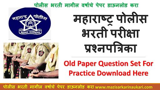 महाराष्ट्र पोलीस भरती परीक्षा प्रश्नपत्रिका || Police Bharti old Question Papers Download