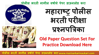 Download Latest Kolhapur Police Bharti Bandsman Paper in pdf which is given above its can help you for Maharashatra Police bharti 2019 papers