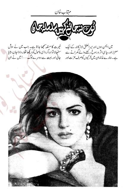 Toot na jae kahen silsila e jan novel by Mehtab Khan