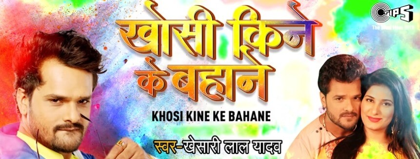 Khosi Kine Ke Bahane lyrics in Hindi
