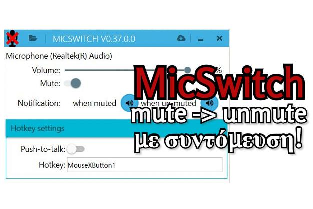 micswitch mute unmute button hotkey συντόμευση