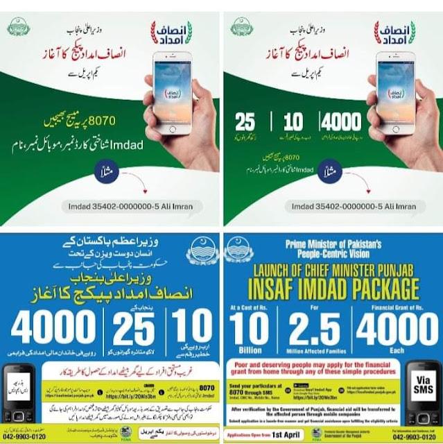 Register in Insaf Imdad Program - How to register insaf Imdad program