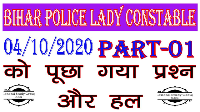 https://www.generalstudygroup.xyz/2020/10/bihar-police-lady-constable-previous.html