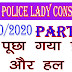 Bihar Police Lady Constable Previous Question Papers 4/10/ 2020 PDF | CSBC Bihar Lady Constable Old Question Paper