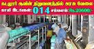 Aavin Cuddalore Recruitment 2021 14 SFA & Technician Posts