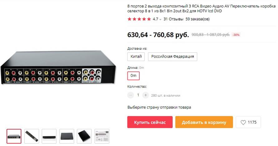 8 портов 2 выхода композитный 3 RCA Видео Аудио AV Переключатель коробка селектор 8 в 1 из 8x1 8in 2out 8x2 для HDTV lcd DVD