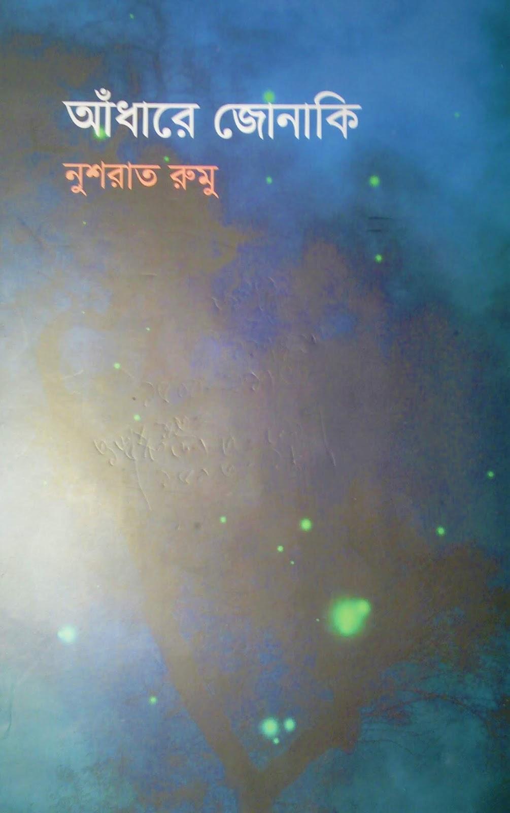 নুশরাত রুমু'র গল্পগ্রন্থ 'আঁধারে জোনাকি'