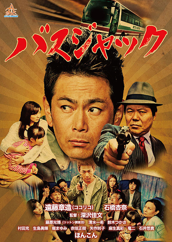 http://www.yogmovie.com/2018/03/busjack-basujakku-2014-japanese-movie.html