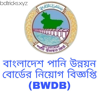 বাংলাদেশ পানি উন্নয়ন বোর্ডের নিয়োগ বিজ্ঞপ্তি (BWDB)