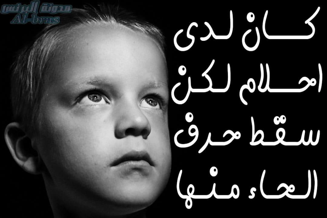 صورأطفال مكتوب عليها كلام حزين