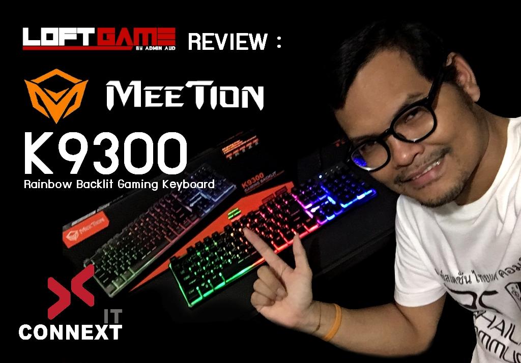 e4bf6bc1a15 ... MEETION K9300 Rainbow Backlit Gaming Keyboard  คีย์บอร์ดไฟสวยในราคาเพียงหลักร้อยเท่านั้นเองครับ  แถมยังอุ่นใจด้วยการรับประกันถึง 1 ปีเต็ม จาก Connext IT!!