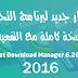 اصدار جديد لبرنامج التحميل Internet Download Manager 6.26 Build 1 نسخة كاملة مع التفعيل