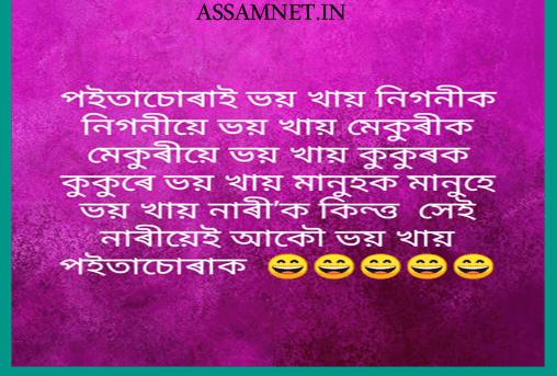Best Assamese Status 2019 || Whatsapp Best Assamese Status