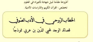 الخطاب الرّوحي في الأدب الصوفي -45